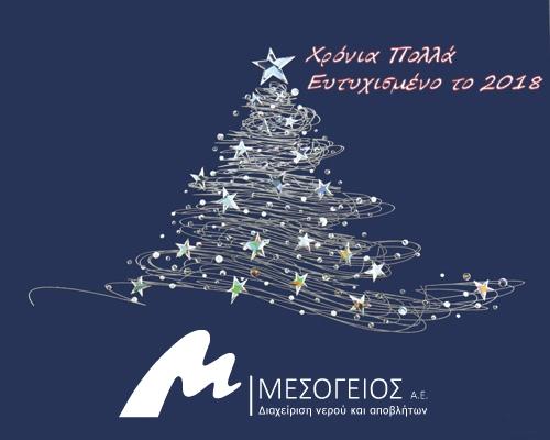 Mesogeos_Xmas_tree001