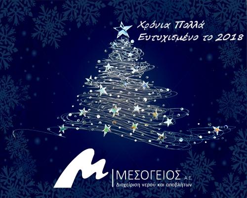 Mesogeos_Xmas_tree004